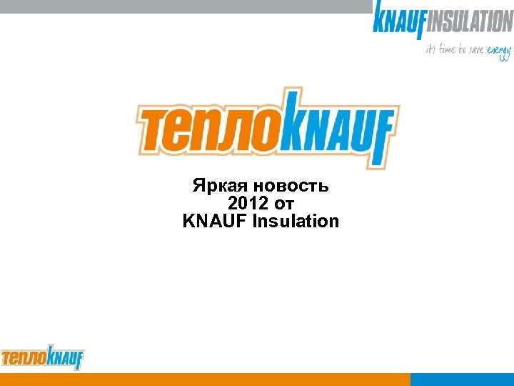 Яркая новость 2012 от KNAUF Insulation