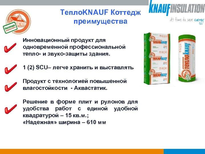 Тепло. KNAUF Коттедж преимущества Инновационный продукт для одновременной профессиональной тепло- и звуко-защиты здания. 1