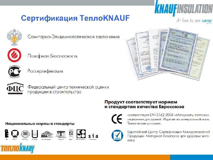 Сертификация Тепло. KNAUF