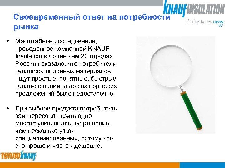 Своевременный ответ на потребности рынка • Масштабное исследование, проведенное компанией KNAUF Insulation в более