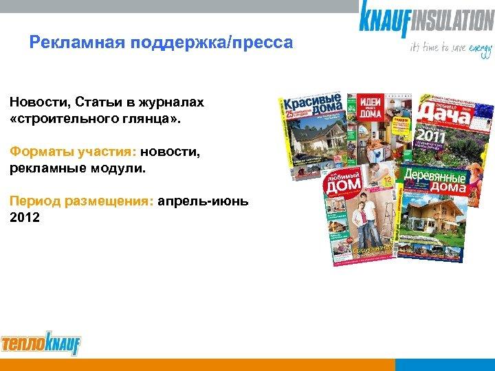Рекламная поддержка/пресса Новости, Статьи в журналах «строительного глянца» . Форматы участия: новости, рекламные модули.
