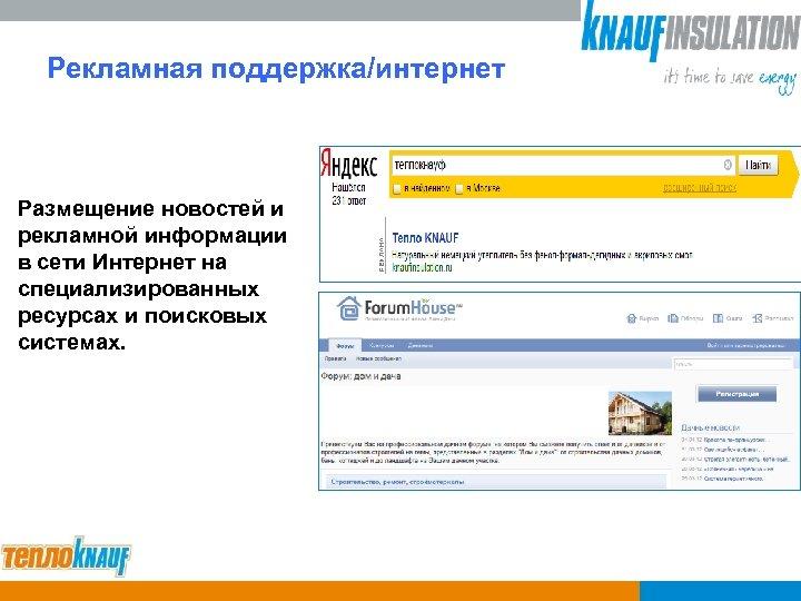 Рекламная поддержка/интернет Размещение новостей и рекламной информации в сети Интернет на специализированных ресурсах и