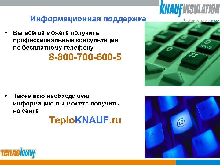 Информационная поддержка • Вы всегда можете получить профессиональные консультации по бесплатному телефону 8 -800