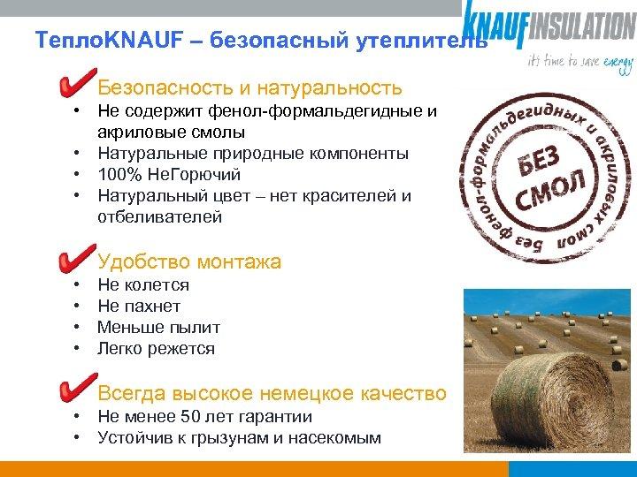 Тепло. KNAUF – безопасный утеплитель • Безопасность и натуральность • Не содержит фенол-формальдегидные и