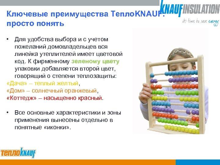 Ключевые преимущества Тепло. KNAUF: просто понять • Для удобства выбора и с учетом пожеланий