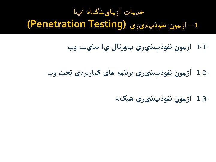 ﺧﺪﻣﺎﺕ آﺰﻣﺎیﺸگﺎﻩ آپﺎ 1 – آﺰﻣﻮﻥ ﻧﻔﻮﺫپﺬیﺮی ) (Penetration Testing 1 -1 آﺰﻣﻮﻥ