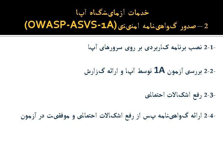 ﺧﺪﻣﺎﺕ آﺰﻣﺎیﺸگﺎﻩ آپﺎ 2 – ﺻﺪﻭﺭ گﻮﺍﻫیﻨﺎﻣﻪ ﺍﻣﻨیﺘی) (OWASP-ASVS-1 A 1 -2 ﻧﺼﺐ