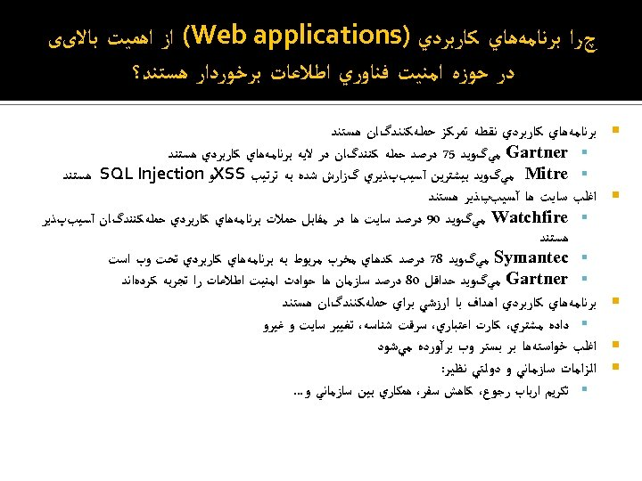 چﺮﺍ ﺑﺮﻧﺎﻣﻪﻫﺎﻱ ﻛﺎﺭﺑﺮﺩﻱ ) (Web applications ﺍﺯ ﺍﻫﻤﻴﺖ ﺑﺎﻻیی ﺩﺭ ﺣﻮﺯﻩ ﺍﻣﻨﻴﺖ ﻓﻨﺎﻭﺭﻱ