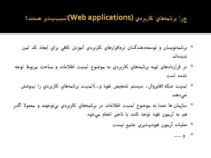 چﺮﺍ ﺑﺮﻧﺎﻣﻪﻫﺎﻱ ﻛﺎﺭﺑﺮﺩﻱ ) (Web applications آﺴﻴﺐپﺬﻳﺮ ﻫﺴﺘﻨﺪ؟ ﺑﺮﻧﺎﻣﻪﻧﻮﻳﺴﺎﻥ ﻭ ﺗﻮﺳﻌﻪﺩﻫﻨﺪگﺎﻥ ﻧﺮﻡﺍﻓﺰﺍﺭﻫﺎﻱ ﻛﺎﺭﺑﺮﺩﻱ