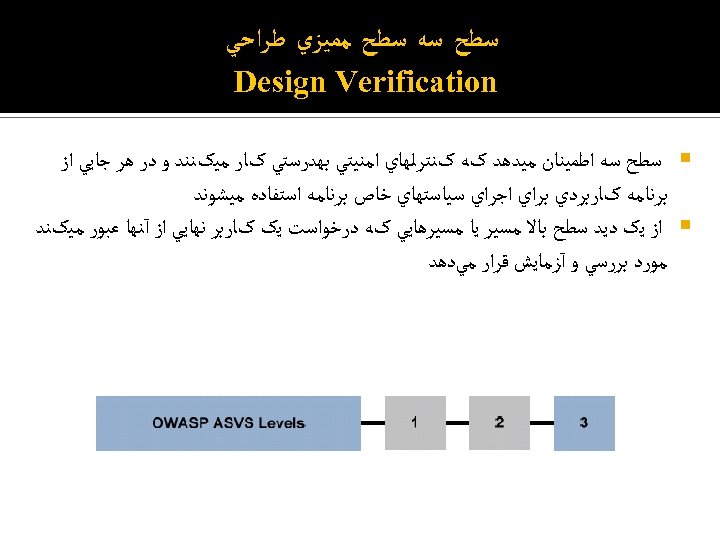 ﺳﻄﺢ ﺳﻪ ﺳﻄﺢ ﻣﻤﻴﺰﻱ ﻃﺮﺍﺣﻲ Design Verification ﺳﻄﺢ ﺳﻪ ﺍﻃﻤﻴﻨﺎﻥ ﻣﻴﺪﻫﺪ کﻪ کﻨﺘﺮﻟﻬﺎﻱ