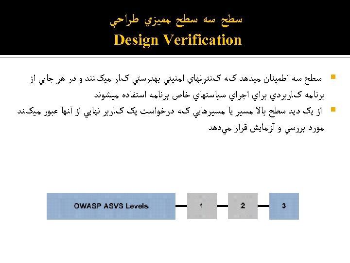 ﺳﻄﺢ ﺳﻪ ﺳﻄﺢ ﻣﻤﻴﺰﻱ ﻃﺮﺍﺣﻲ Design Verification ﺳﻄﺢ ﺳﻪ ﺍﻃﻤﻴﻨﺎﻥ ﻣﻴﺪﻫﺪ کﻪ کﻨﺘﺮﻟﻬﺎﻱ