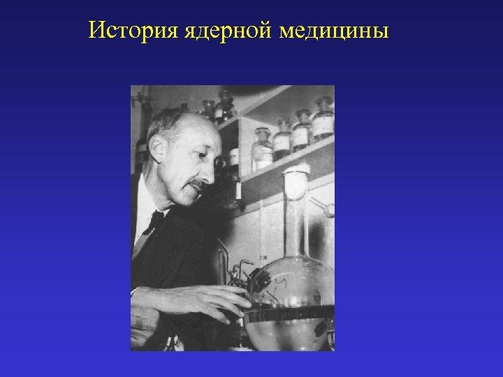 История ядерной медицины
