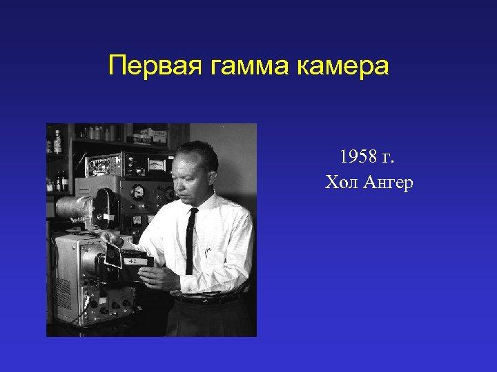 Первая гамма камера 1958 г. Хол Ангер
