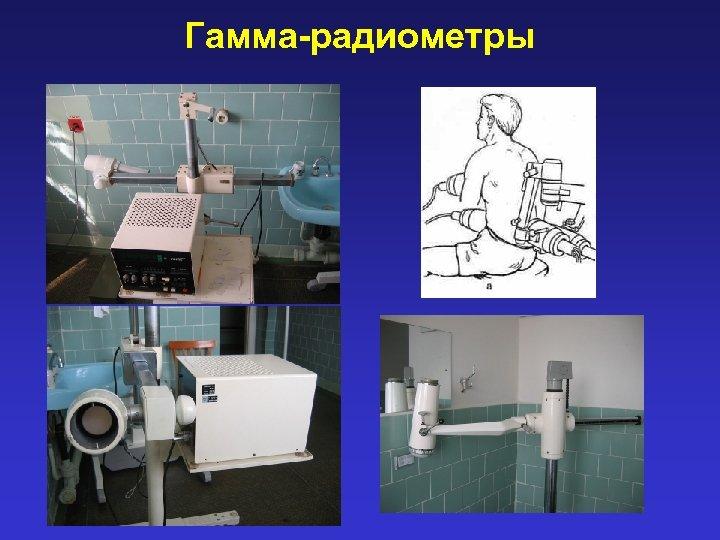 Гамма-радиометры