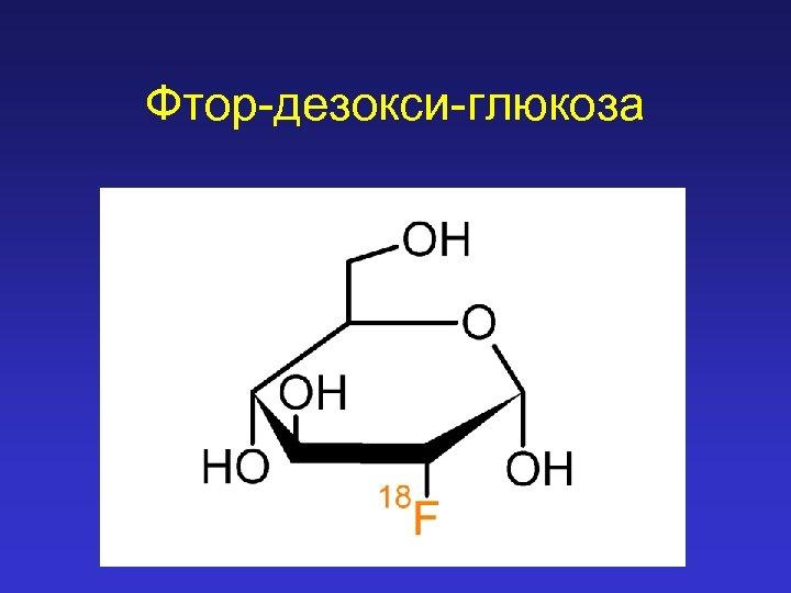 Фтор-дезокси-глюкоза