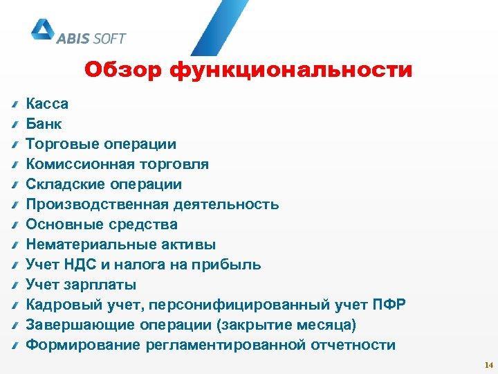 Обзор функциональности Касса Банк Торговые операции Комиссионная торговля Складские операции Производственная деятельность Основные средства