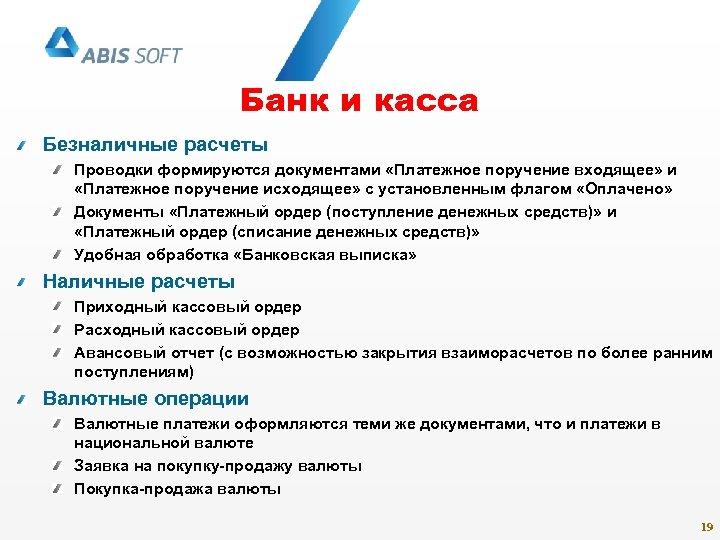 Банк и касса Безналичные расчеты Проводки формируются документами «Платежное поручение входящее» и «Платежное поручение