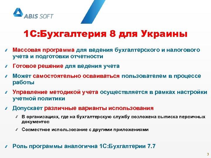 1 С: Бухгалтерия 8 для Украины Массовая программа для ведения бухгалтерского и налогового учета