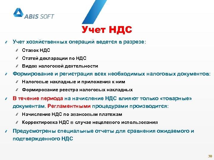 Учет НДС Учет хозяйственных операций ведется в разрезе: Ставок НДС Статей декларации по НДС