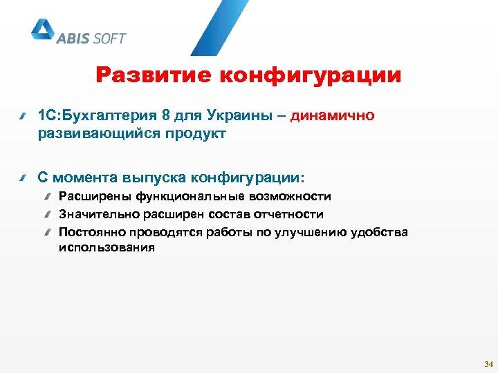 Развитие конфигурации 1 С: Бухгалтерия 8 для Украины – динамично развивающийся продукт С момента