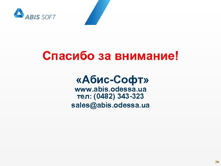 Спасибо за внимание! «Абис-Софт» www. abis. odessa. ua тел: (0482) 343 -323 sales@abis. odessa.