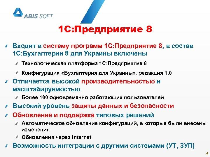 1 С: Предприятие 8 Входит в систему программ 1 С: Предприятие 8, в состав