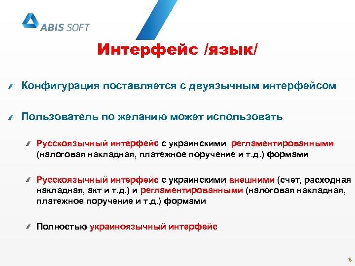 Интерфейс /язык/ Конфигурация поставляется с двуязычным интерфейсом Пользователь по желанию может использовать Русскоязычный интерфейс