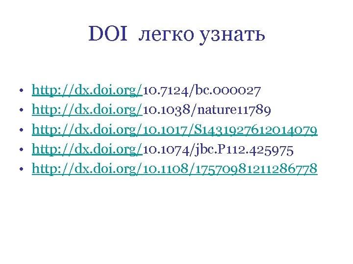 DOI легко узнать • • • http: //dx. doi. org/10. 7124/bc. 000027 http: //dx.