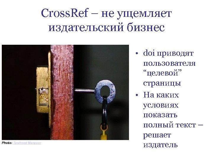 """Cross. Ref – не ущемляет издательский бизнес • doi приводят пользователя """"целевой"""" страницы •"""