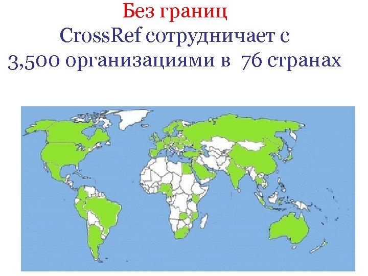 Без границ Cross. Ref сотрудничает с 3, 500 организациями в 76 странах