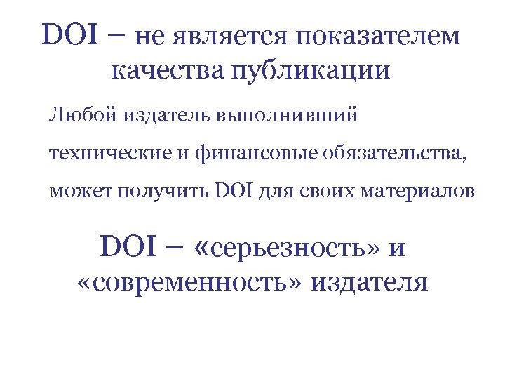 DOI – не является показателем качества публикации Любой издатель выполнивший технические и финансовые обязательства,