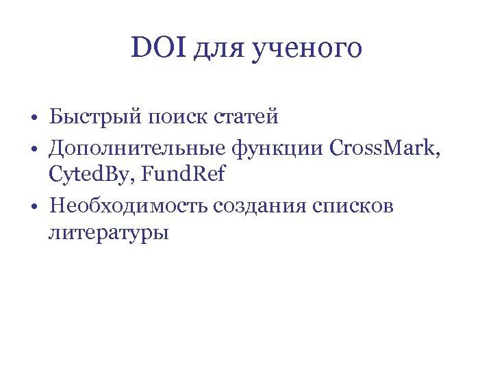 DOI для ученого • Быстрый поиск статей • Дополнительные функции Cross. Mark, Cyted. By,