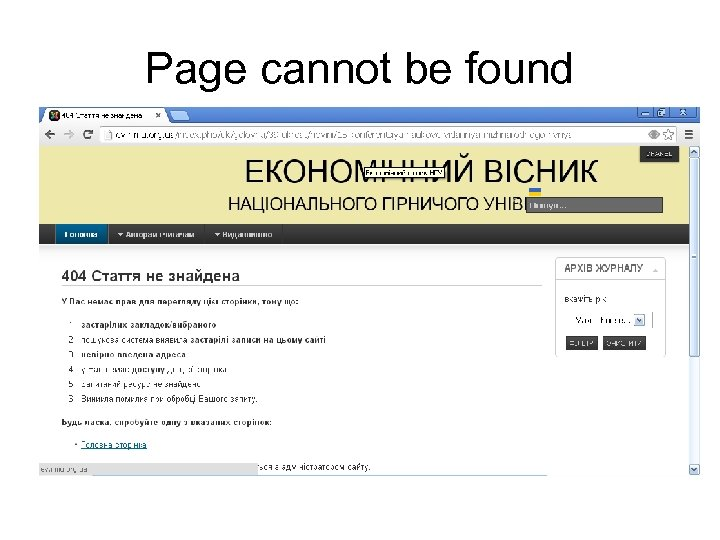 Page cannot be found