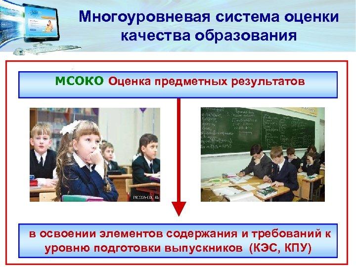 Многоуровневая система оценки качества образования МСОКО Оценка предметных результатов в освоении элементов содержания и