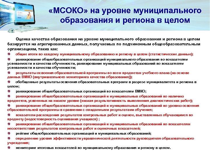 «МСОКО» на уровне муниципального образования и региона в целом Оценка качества образования на