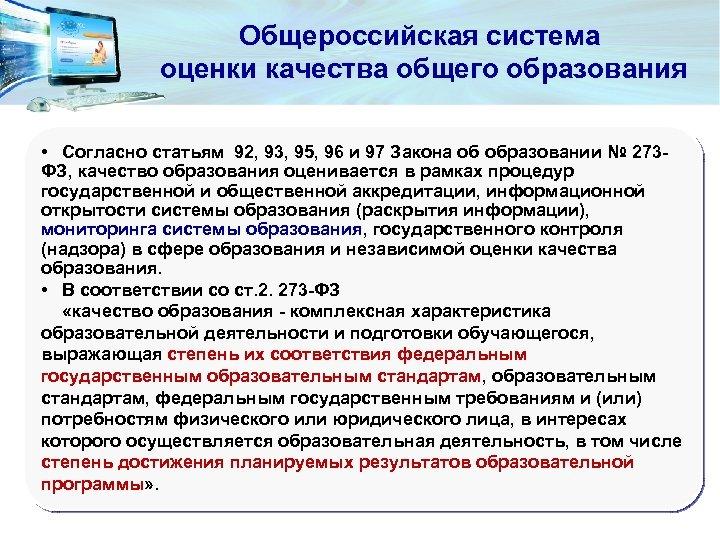 Общероссийская система оценки качества общего образования • Согласно статьям 92, 93, 95, 96 и