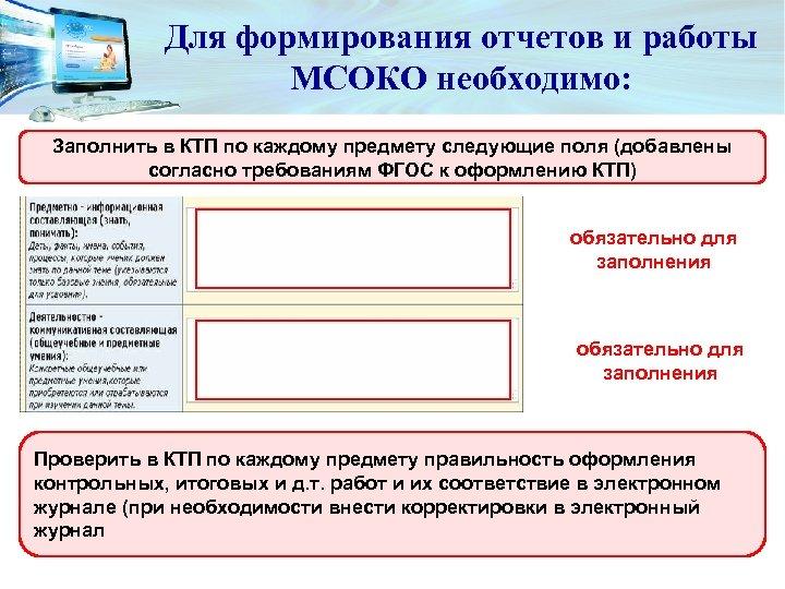 Для формирования отчетов и работы МСОКО необходимо: Заполнить в КТП по каждому предмету следующие