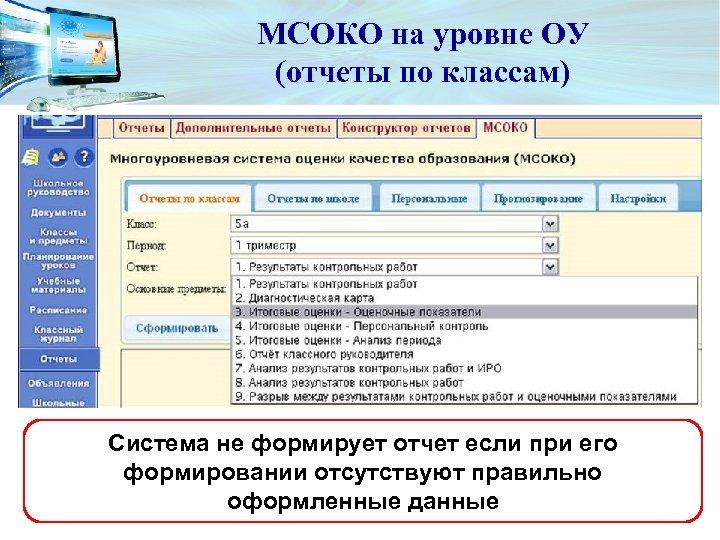 МСОКО на уровне ОУ (отчеты по классам) Система не формирует отчет если при его