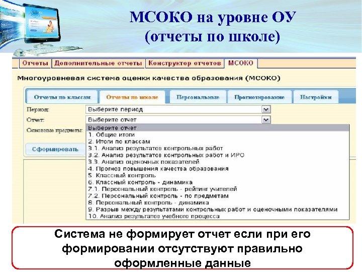 МСОКО на уровне ОУ (отчеты по школе) Система не формирует отчет если при его