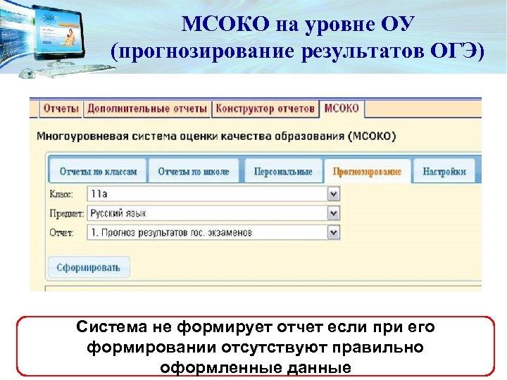 МСОКО на уровне ОУ (прогнозирование результатов ОГЭ) Система не формирует отчет если при его