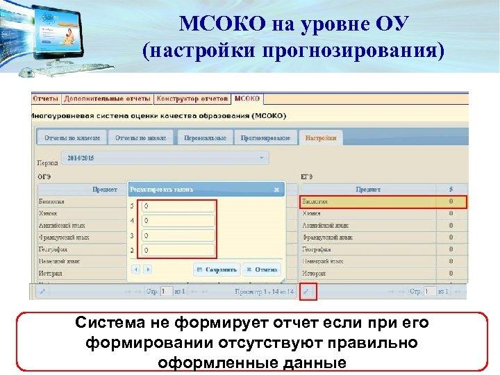 МСОКО на уровне ОУ (настройки прогнозирования) Система не формирует отчет если при его формировании