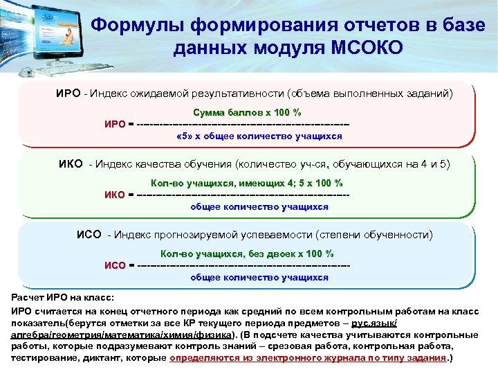 Формулы формирования отчетов в базе данных модуля МСОКО ИРО - Индекс ожидаемой результативности (объема