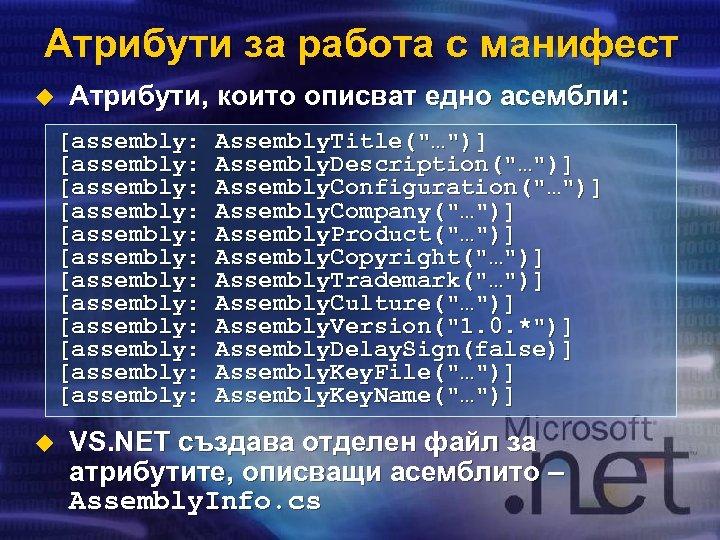 Атрибути за работа с манифест u Атрибути, които описват едно асембли: [assembly: [assembly: [assembly: