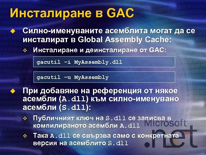 Инсталиране в GAC u Силно-именуваните асемблита могат да се инсталират в Global Assembly Cache:
