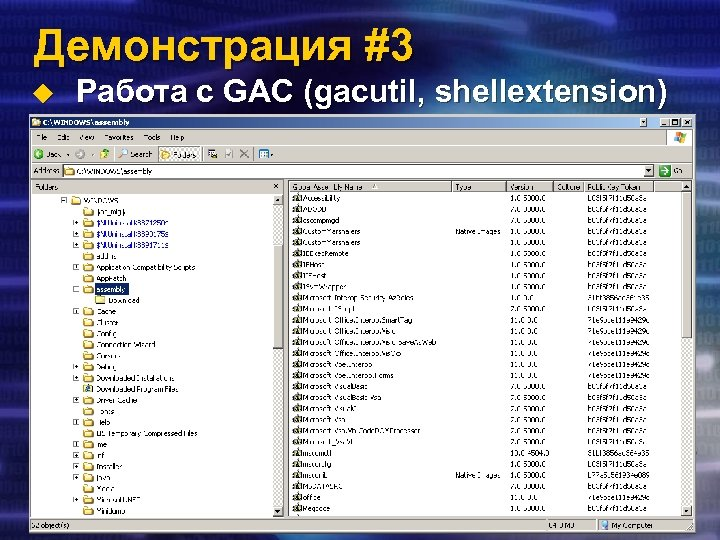 Демонстрация #3 u Работа с GAC (gacutil, shellextension)