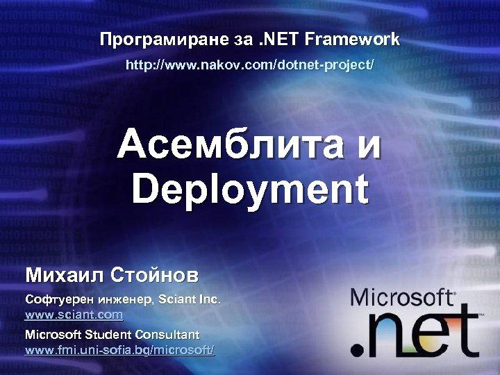 Програмиране за. NET Framework http: //www. nakov. com/dotnet-project/ Асемблита и Deployment Михаил Стойнов Софтуерен