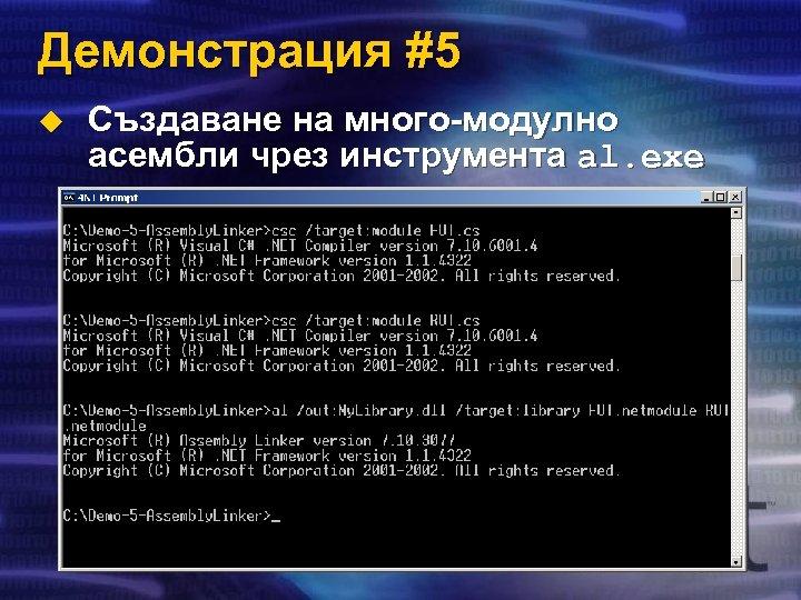 Демонстрация #5 u Създаване на много-модулно асембли чрез инструмента al. exe