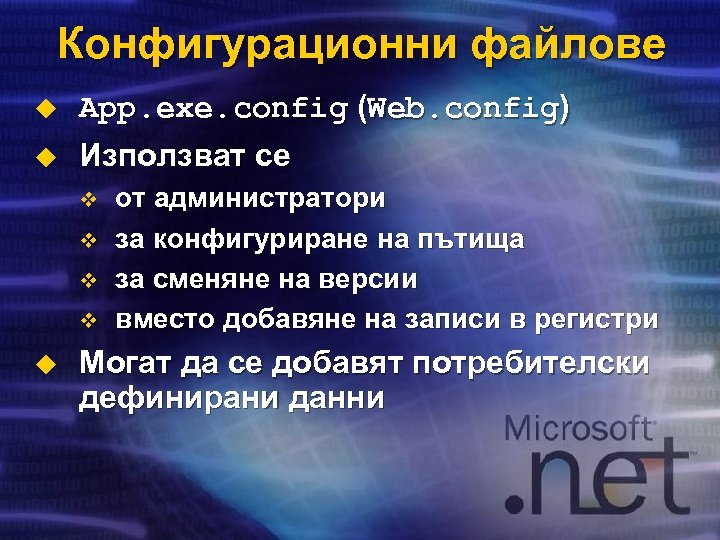 Конфигурационни файлове u u App. exe. config (Web. config) Използват се v v u