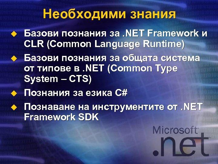Необходими знания u u Базови познания за. NET Framework и CLR (Common Language Runtime)