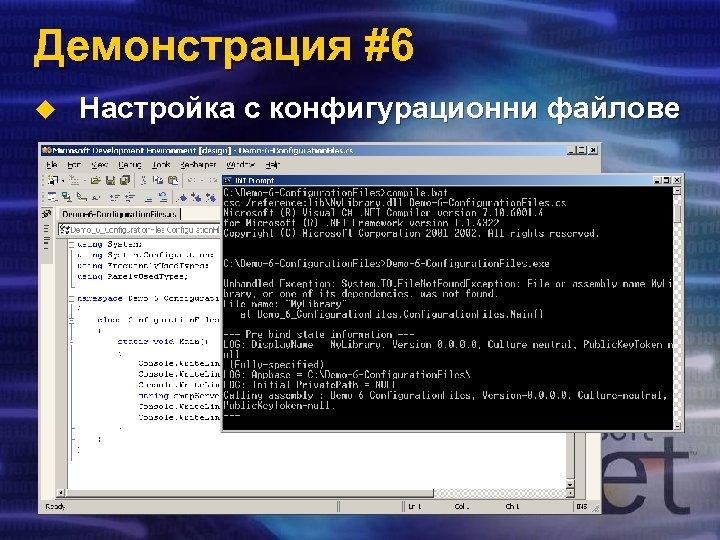 Демонстрация #6 u Настройка с конфигурационни файлове